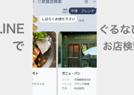 LINE飲食店検索Bot