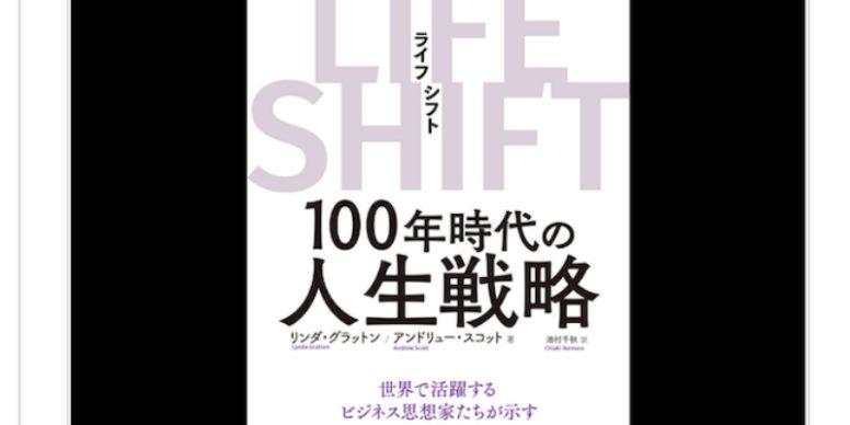 100年時代の人生戦略LIFESH IFの本の表紙