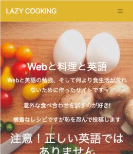 手抜き料理レシピサイトのトップ画面