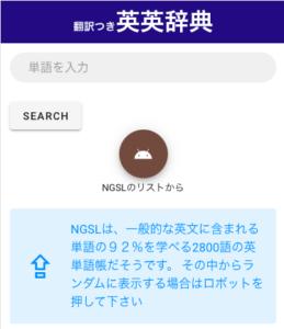 英英辞典サイトのトップ画面