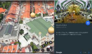 Google Earthの画面