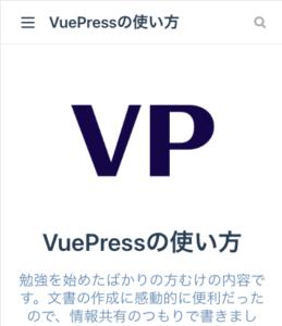 VuePressの使い方のトップ画面