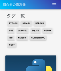 備忘録サイトのトップ画面