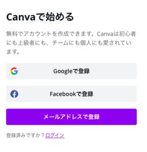 Canvaのアカウント作成画面