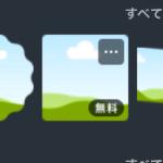 Canvaの操作画面