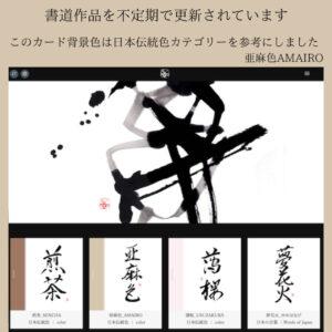 書日和-書道作品のサイト